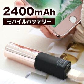 可愛い モバイルバッテリー 女子高 大人気 軽い60g 急速充電 送料無料リップ型パワーUP 携帯充電器 小型バッテリー コスメ 2400mAh PSE認証 携帯便利