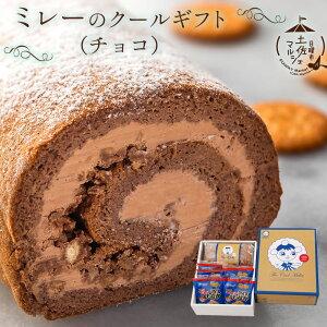父の日 ギフト スイーツ 送料無料 ロールケーキ もなか ミレーのクールギフト(チョコ)[ 高知県 ミレー ミレーロール ミレーもなか ギフト 産内祝い 内祝い 引き出物 香典返し 結婚祝い 引