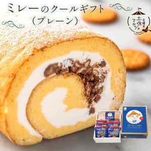 父の日 ギフト スイーツ 送料無料 ロールケーキ もなか ミレーのクールギフト(プレーン) [ ロールケーキ プレーン もなか 高知県産 ミレー ミレーロール ミレーもなか ギフト 産内祝い 内