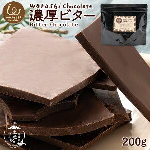 訳あり チョコレート 送料無料 watashiチョコレート 濃厚ビター 200g [ わたしのしあわせ、おすそわけ わたしチョコ 渡しチョコ 割れチョコ 割れチョコレート ビターチョコレート スイーツ チ