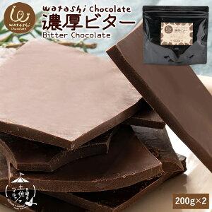 訳あり チョコレート 送料無料 watashiチョコレート 濃厚ビター 200g×2 [ わたしのしあわせ、おすそわけ わたしチョコ 渡しチョコ 割れチョコ 割れチョコレート ビターチョコレート スイーツ