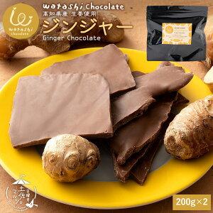 訳あり チョコレート 割れチョコ 送料無料 watashiチョコレート ジンジャー 200g×2 [ わたしのしあわせ、おすそわけ わたしチョコ 渡しチョコ 割れチョコ 割れチョコレート 生姜 しょうが スイ