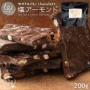 半額 50%OFF 訳あり チョコレート 割れチョコ 送料無料 watashiチョコレート 塩アーモンド 200g [ わたしのしあわせ、…