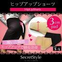 [メール便不可]成型タイプヒップパッドショーツ Secret Style(7781)