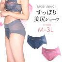 [★メール便OK]M-3L ヒップすっぽり 立体縫製 深ばき ショーツ お尻流れ防止 単品ガードルショーツ(ND-01S)【補正下着…