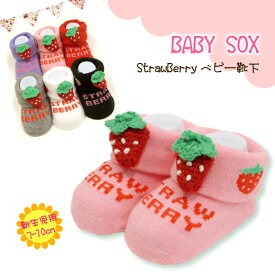 [メール便不可]ベビー靴下★StrawBerry(MMM26)【いちごモチーフ】【くつした】【くつ下】【新生児用】【7〜10cm】