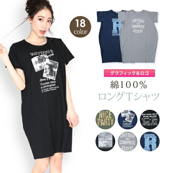 [★メール便OK]綿100% グラフィック ロゴ入りプリント コクーン ゆったりロングTシャツ ワンピース(93028)【コットン ルームウエア パジャマ 部屋着 夏物】