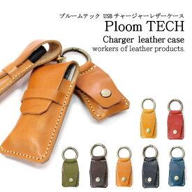 プルームテック USBチャージャーケース Ploom TECH ケース プルームテックケース レザー 栃木レザー wlp-13 workers of Leather products