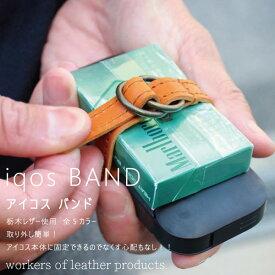 アイコスケース 本革バンドタイプ iqos BAND 栃木レザー iQOS まとめて電子タバコ 2.4 Plus wlp15 workers of Leather products