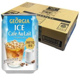 〔夏季限定〕 [コカ・コーラ] ジョージア アイスカフェオレ 【牛乳22%】 280g 缶 (1ケース 計24本入り)