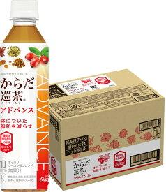 コカ・コーラ からだ巡茶 ADVANCE [機能性表示食品] 410ml PET 24本 〔からだ 巡り茶 めぐり茶 アドバンス〕