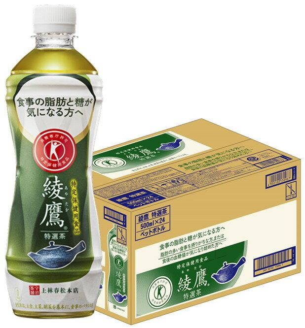 コカ・コーラ [トクホ] 綾鷹 特選茶 500ml PET 24本