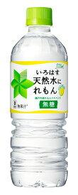 [コカ・コーラ] い・ろ・は・す 天然水にれもん [無糖] 555ml PET (1ケース 計24本入り) 〔いろはす レモン 檸檬〕