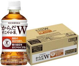 コカ・コーラ [トクホ] からだすこやか茶W 350ml PET 24本