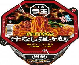 日清食品 日清ラ王 汁なし担々麺 【ビリビリ辛うま】 121g カップ 12個