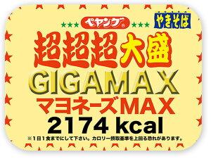 まるか食品 ペヤング ソースやきそば 超超超大盛 GIGAMAX 【マヨネーズMAX】 436g カップ 8個