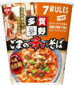 12個入り/ 日清食品 行列の絶えない東京の名店 多賀野 ごまの辛いそば 100gカップ