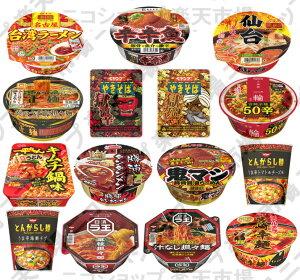 15個入り/ 辛いカップ麺 詰合せ [数量限定] 食べ比べ 辛口 詰め合わせ 15種セット /激辛カップラーメン カップ麺 [212]