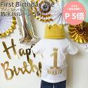 バースデーTシャツ【Standard】/ 1歳 誕生日 服 バースデー 男の子 女の子 飾り付け Tシャツ ベビー キッズ 子ども 子…