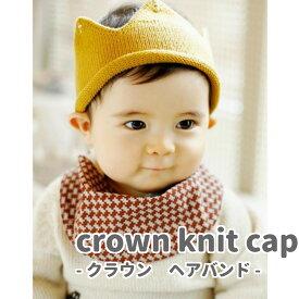 1歳 誕生日 ベビー クラウン ヘアバンド 王冠 ニットキャップ 子ども 赤ちゃん 【イエロー】