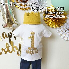 バースデーTシャツ【Standard】/ 1歳 誕生日 服 バースデー 男の子 女の子 飾り付け Tシャツ ベビー キッズ 子ども 子供 数字 バルーン 王冠 インスタ ファーストバースデー 1才 名入れ ゴールド 出産祝い ニコベビー 80cm