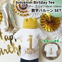 バースデーTシャツ【Standard】/ 1歳 誕生日 服 名前入れ 名前入れTシャツ バースデー 男の子 女の子 飾り付け Tシャ…