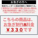 nicoBaby お急ぎ制作料金 商品1点につき330円(税込)