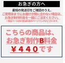 nicoBaby お急ぎ制作料金 商品1点につき440円(税込)