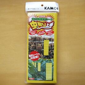 虫取り上手 強力粘着捕虫シート カモ井 捕虫シート ハエ取り 蠅取り 有機栽培 コバエ対策 コバエ取り 黄色 黄色のテープで虫取り ベランダ菜園 家庭菜園