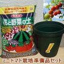 送料無料!ミニトマト栽培準備品セット ミニトマト2本分の土と鉢のセット 鉢底ネット、小分け肥料、名札、育て方付き…