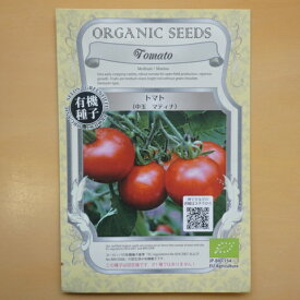有機種子 固定種 トマト 種 中玉トマト マティナ 種子 オーガニック グリーンフィールドプロジェクト【ゆうメール選択可】