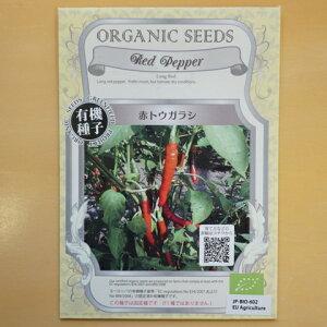 有機種子 固定種 赤トウガラシ 種 トウガラシ 種子 唐辛子 とうがらし オーガニック グリーンフィールドプロジェクト 追跡可能メール便選択可【小袋】