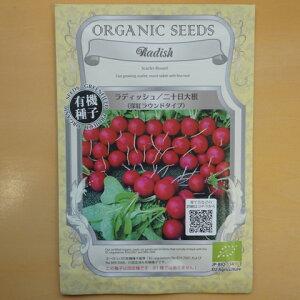 有機種子 固定種 ラディッシュ 種 二十日大根 深紅ラウンドタイプ 野菜 種子 オーガニック グリーンフィールドプロジェクト 追跡可能メール便選択可【大袋・お取り寄せ】