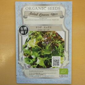 有機種子 固定種 ベビーリーフ サラダミックス 種 種子 オーガニック グリーンフィールドプロジェクト 追跡可能メール便選択可