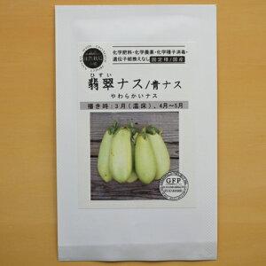 無農薬 自然栽培の種 固定種 翡翠ナス 青ナス 種 在来種 国産 種子 青なす 翡翠なす オーガニック グリーンフィールドプロジェクト 追跡可能メール便選択可【小袋】