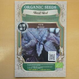 有機種子 固定種 赤バジル 種 バジル ハーブ 種子 オーガニック グリーンフィールドプロジェクト【ゆうメール選択可】