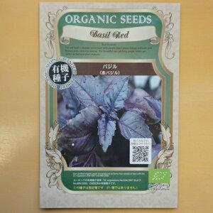 有機種子 固定種 赤バジル 種 バジル ハーブ 種子 オーガニック グリーンフィールドプロジェクト 追跡可能メール便選択可