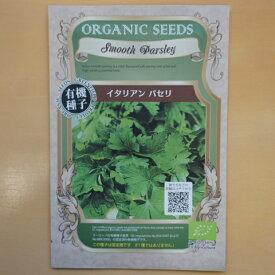 有機種子 固定種 イタリアンパセリ 種 ハーブ 種子 オーガニック グリーンフィールドプロジェクト【ゆうメール選択可】