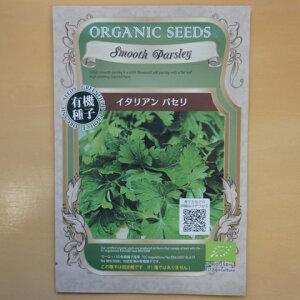 有機種子 固定種 イタリアンパセリ 種 ハーブ 種子 オーガニック グリーンフィールドプロジェクト 追跡可能メール便選択可