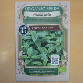 有機種子 固定種 レモンバーム メリッサ 種 ハーブ 種子 オーガニック グリーンフィールドプロジェクト 追跡可能メール便選択可