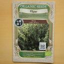 有機種子 固定種 タイム コモンタイム 種 ハーブ 種子 オーガニック グリーンフィールドプロジェクト【ゆうメール選択…