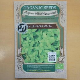 有機種子 固定種 オレガノ ワイルドマジョラム 種 ハーブ 種子 オーガニック グリーンフィールドプロジェクト【ゆうメール選択可】