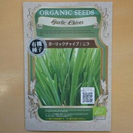 有機種子 固定種 ガーリックチャイブ ニラ 種 ハーブ 種子 オーガニック グリーンフィールドプロジェクト【ゆうメール選択可】