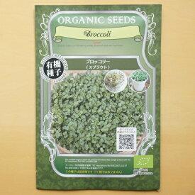 有機種子 固定種 ブロッコリー スプラウト 種 発芽野菜 マイクログリーン 種子 オーガニック グリーンフィールドプロジェクト 追跡可能メール便選択可