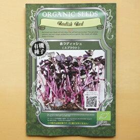 有機種子 固定種 赤ラディッシュ スプラウト 種 発芽野菜 おうち時間 免疫力UP マイクログリーン 種子 オーガニック グリーンフィールドプロジェクト 追跡可能メール便選択可【小袋】