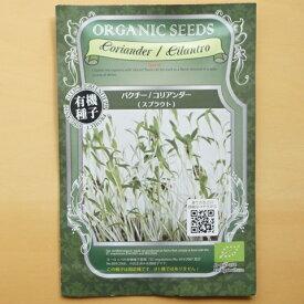 有機種子 固定種 パクチー/コリアンダー スプラウト 種 発芽野菜 マイクログリーン 種子 オーガニック グリーンフィールドプロジェクト 追跡可能メール便選択可