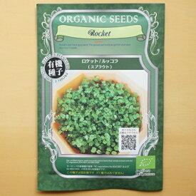 有機種子 固定種 ロケット/ルッコラ スプラウト 種 発芽野菜 おうち時間 免疫力UP マイクログリーン 種子 オーガニック グリーンフィールドプロジェクト 追跡可能メール便選択可【小袋】