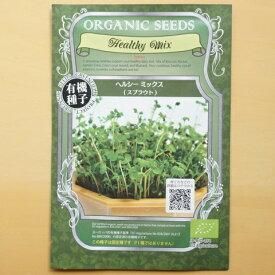 有機種子 固定種 ヘルシーミックス スプラウト 種 発芽野菜 マイクログリーン 種子 オーガニック グリーンフィールドプロジェクト 追跡可能メール便選択可