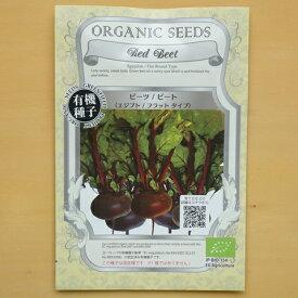 有機種子 固定種 ビーツ エジプトビーツ フラットタイプ 種 ビート 種子 オーガニック グリーンフィールドプロジェクト【ゆうメール選択可】
