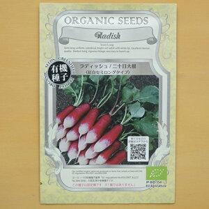 有機種子 固定種 ラディッシュ 紅白セミロングタイプ 種 二十日大根 野菜 種子 オーガニック グリーンフィールドプロジェクト 追跡可能メール便選択可 【大袋・お取り寄せ】
